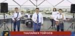 Таалайбек Тойчуев