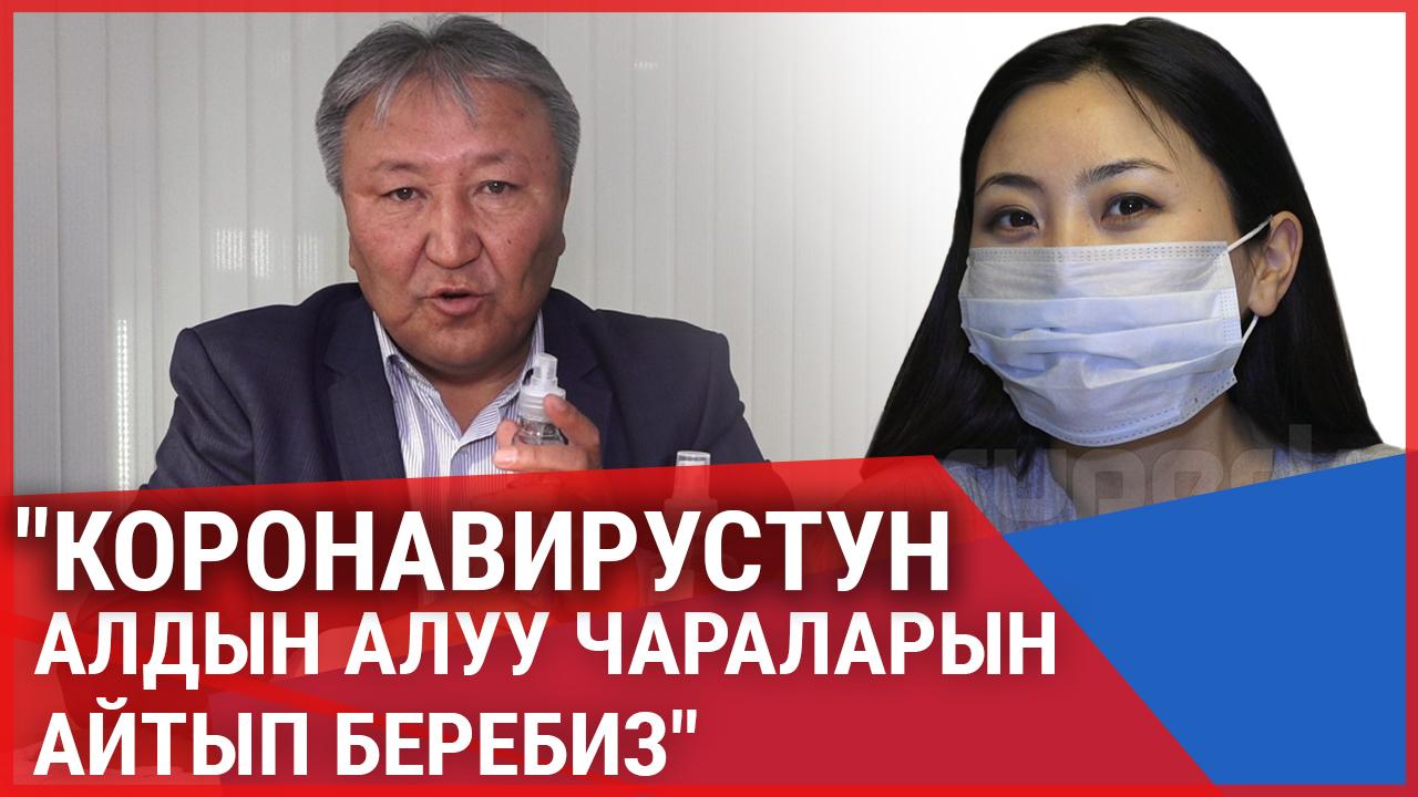 Абдылда Иманкулов жана Назира Айтбекова коронавирустун алдын алуу чараларын айтышты