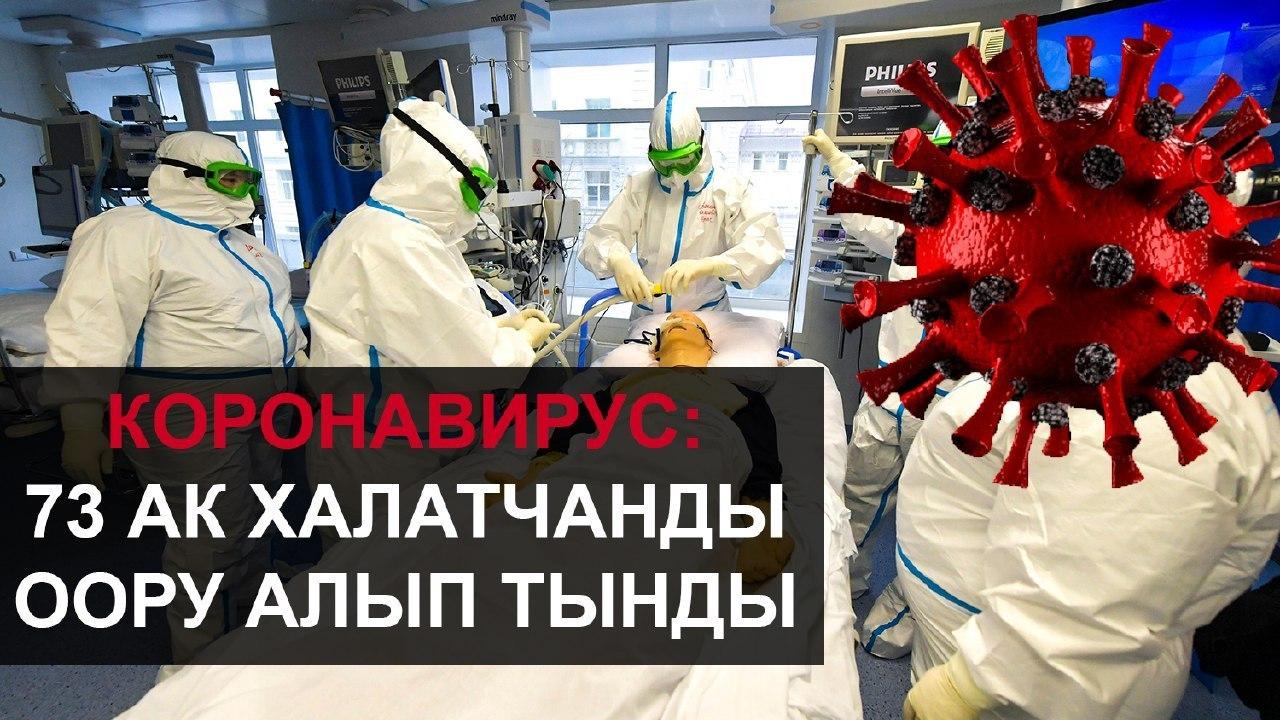 Өлкө боюнча коронавирус инфекциясынан 73 медициналык кызматкер каза болгон