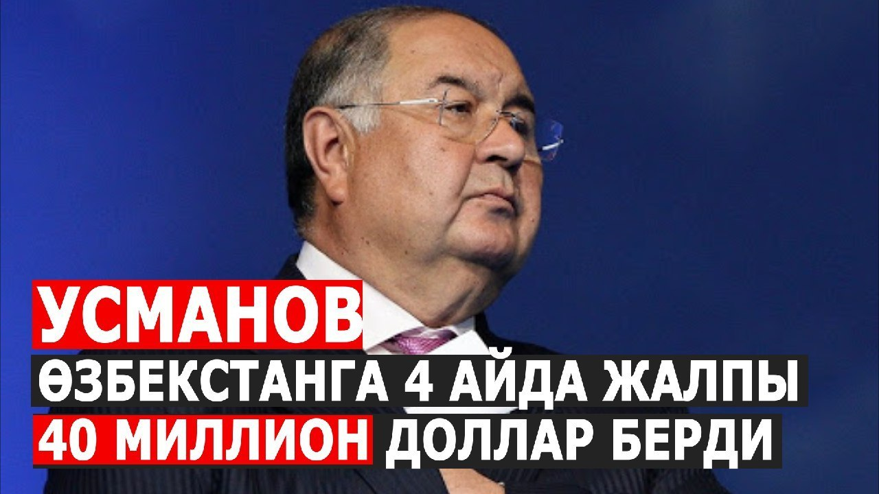 Миллиардер Усманов Өзбекстанга дагы 10 миллион доллар бөлдү