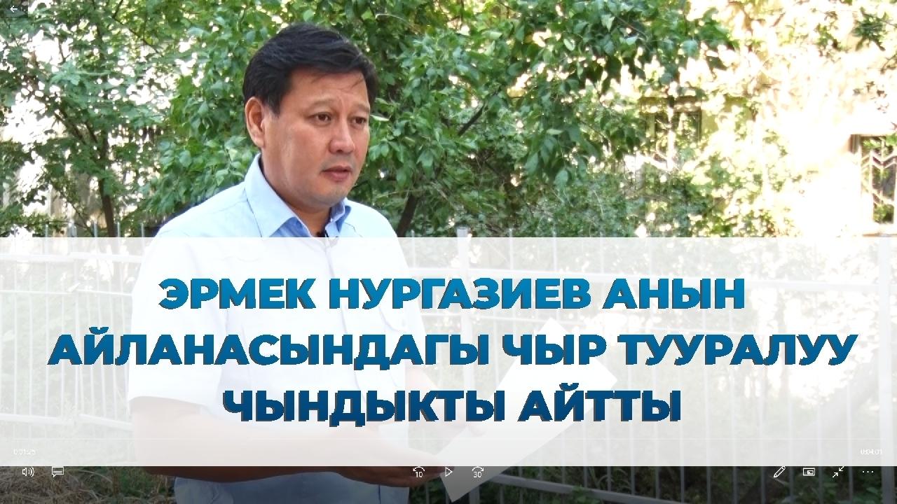 Эрмек Нургазиев анын айланасындагы чыр тууралуу чындыкты айтты