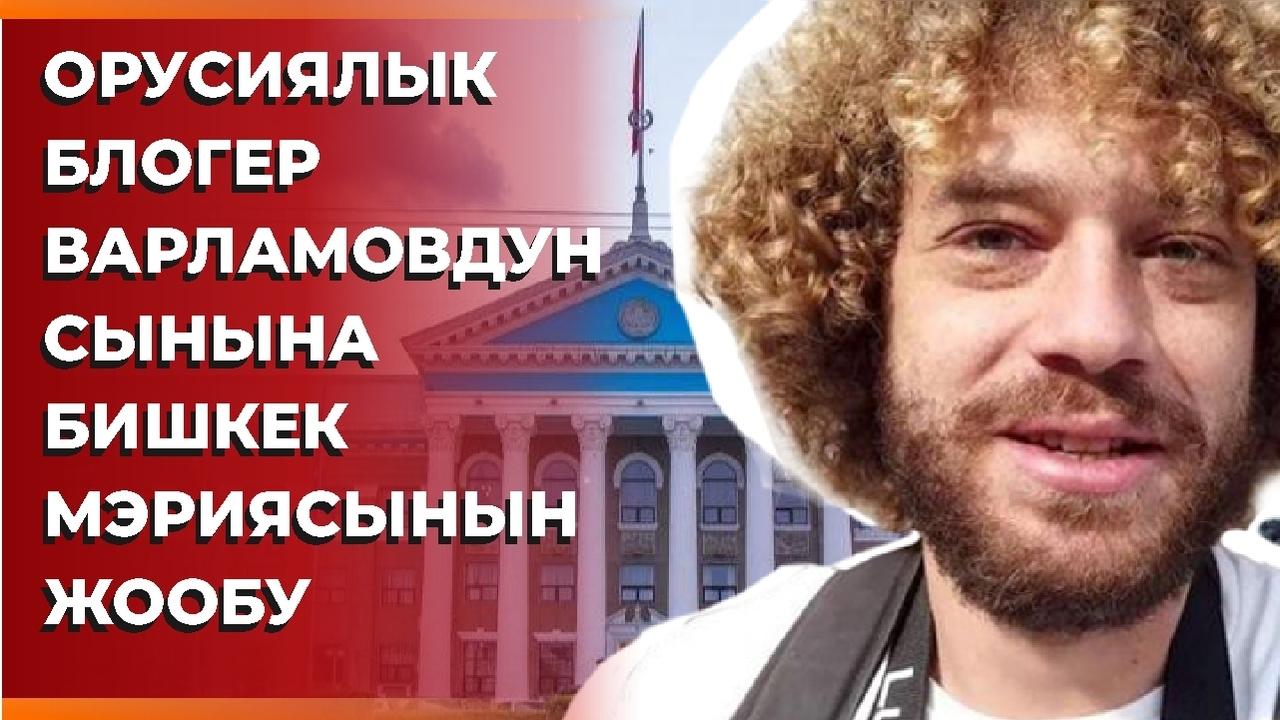 Илья Варламовдун Бишкек шаарынын кемчиликтери тууралуу тарткан видеосу боюнча мэрия жооп берди