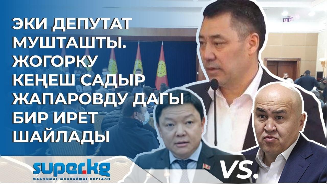 Жогорку Кеңештин депутаттары Садыр Жапаровду премьер-министрлик кызматка дайындады