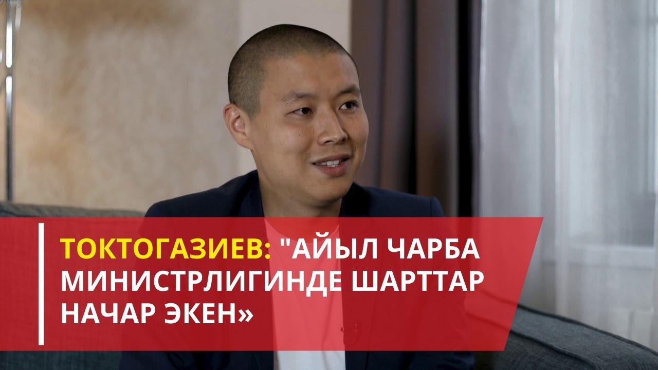 """Айыл чарба министри Тилек Токтогазиев: """"Министрликте жылуулук жок, айлыктары эң аз...""""."""