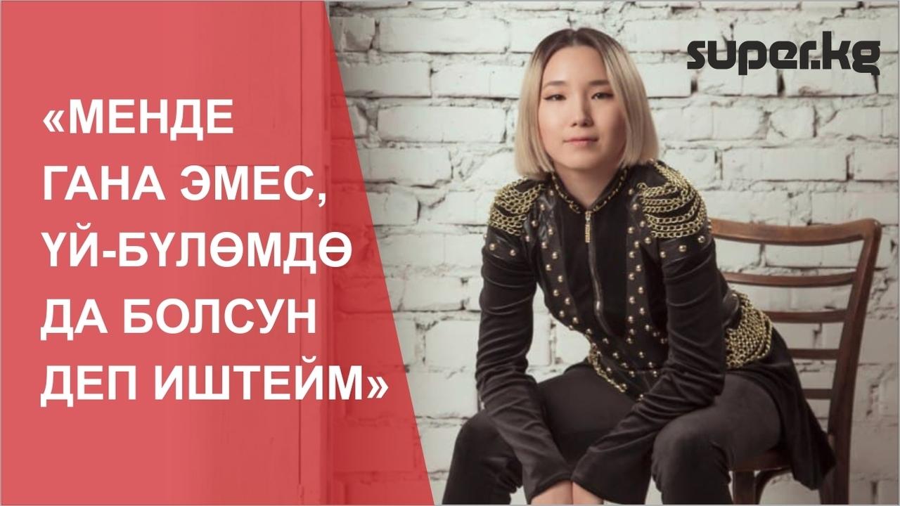 """Айымжан Айылчиева, ырчы: """"Жаңы имидж менен ырдап чыктым"""""""