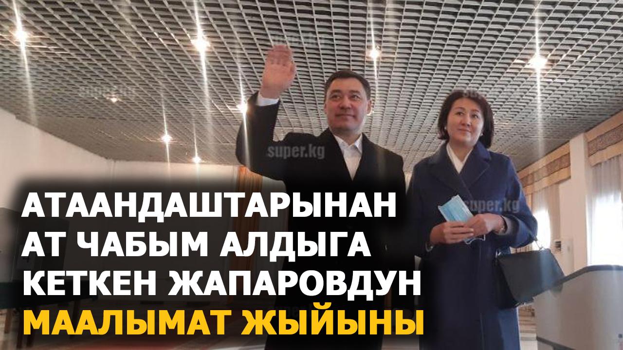 Садыр Жапаров маалымат жыйын берди