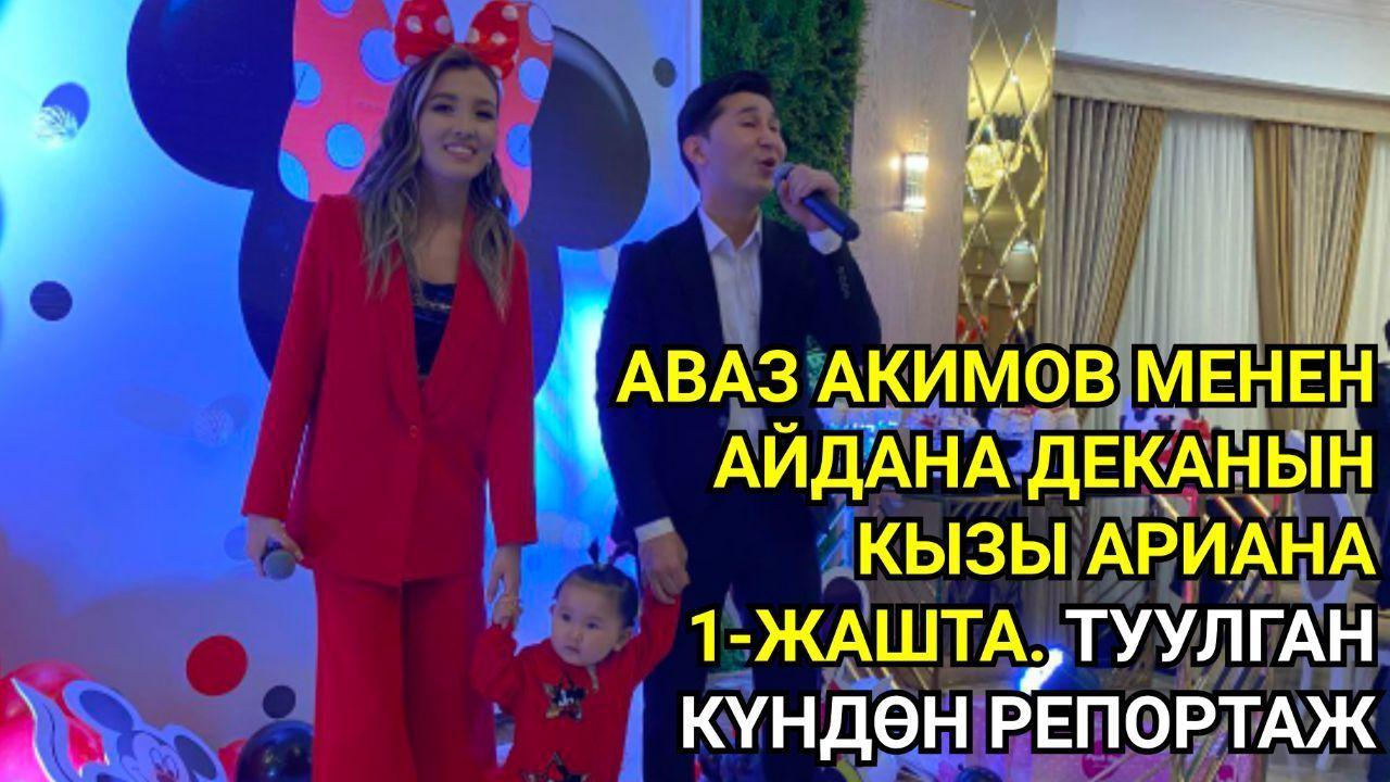 Аваз Акимов менен Айдана Дека кызынын туулган күнүн белгилешти