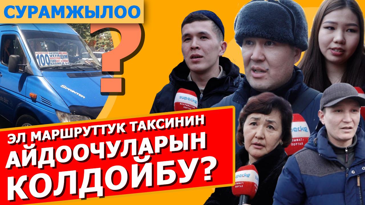 Бишкекте жол кирени кымбаттатуу боюнча жүргүнчүлөрдүн пикири