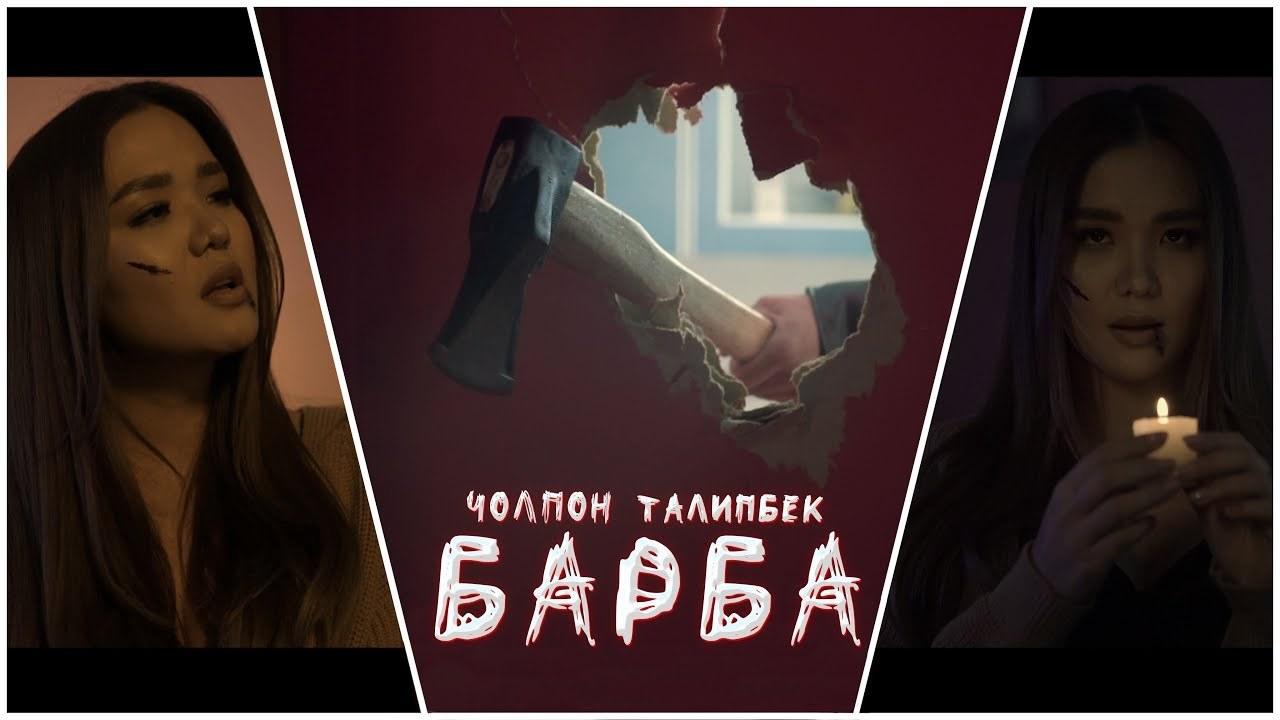 Барба
