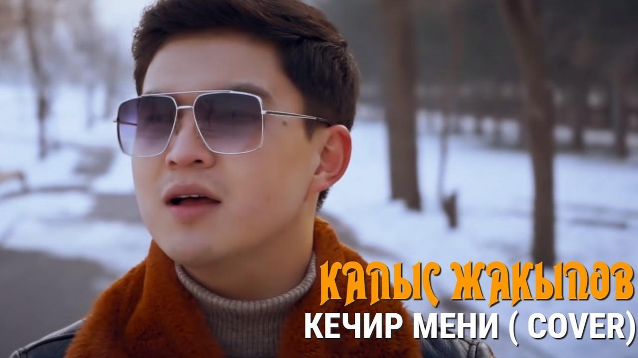 Кечир мени (cover)