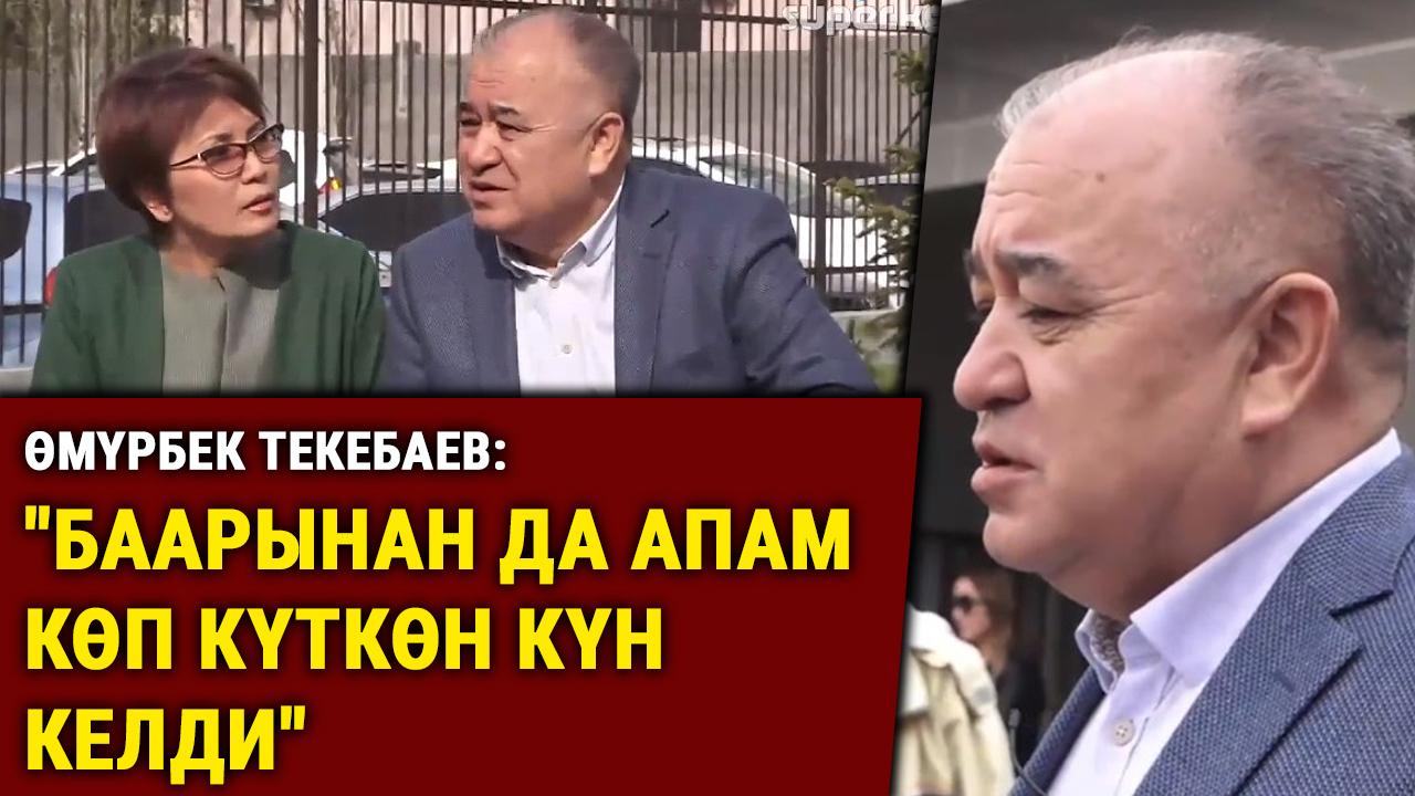 Өмүрбек Текебаев акталды