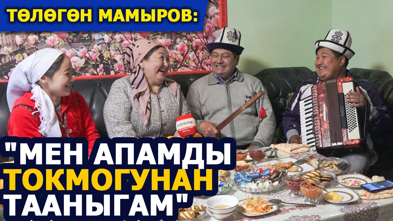 Ырчы Төлөгөн Мамыровдун үй-бүлөсү менен маек