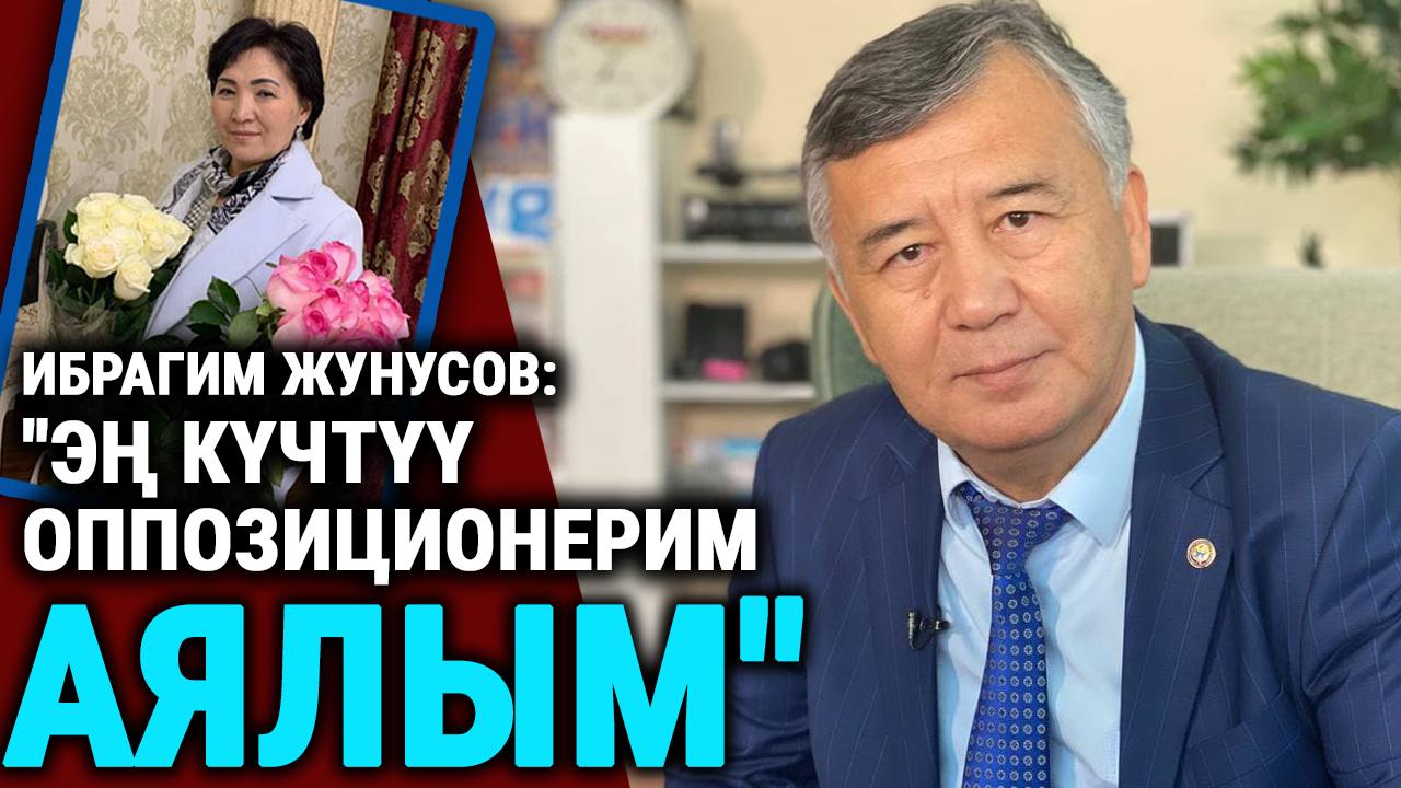 """Ибрагим Жунусов: """"Апам айылга жетпеген атымды ааламга жеткиздиң деген"""""""