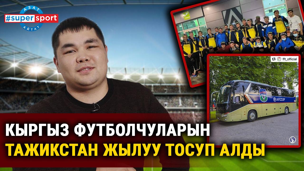 Кыргыз өлкөсүндө төрөлгөн футболчу Ильзат Ахметов Орусия курамасына кирбей калды