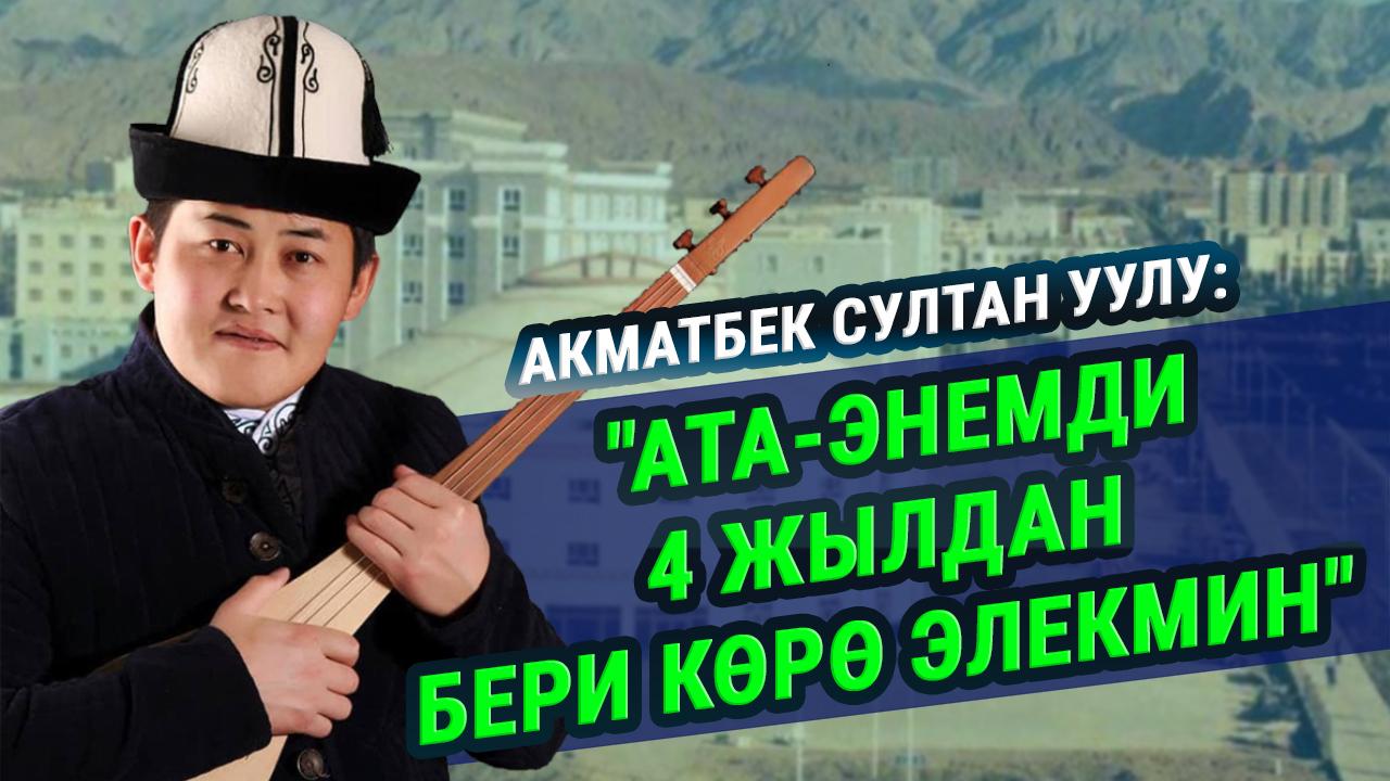 Акматбек Султан уулу: