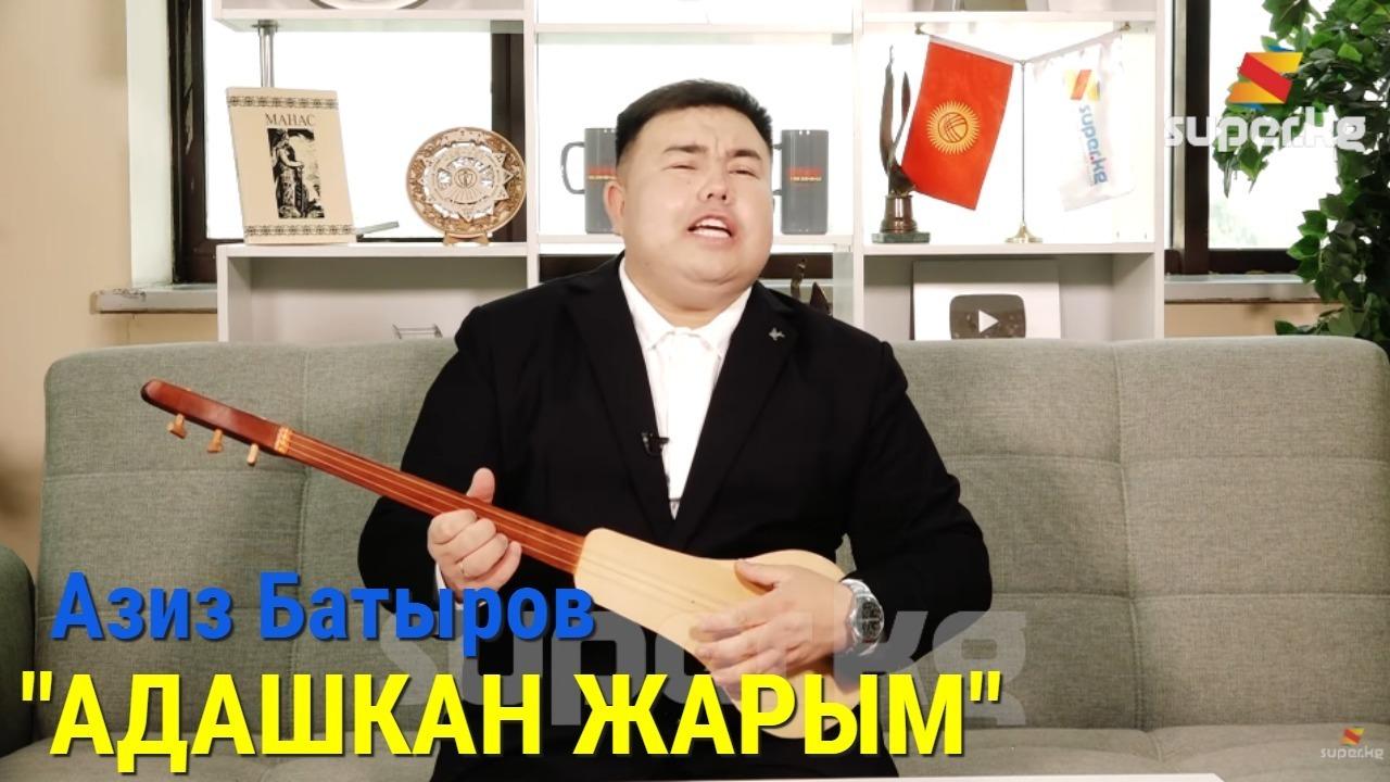 Азиз Батыров: