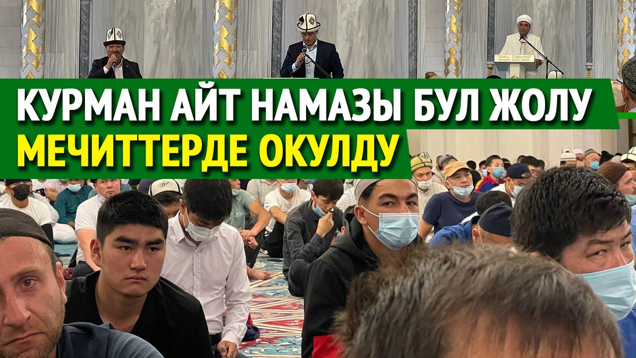 Айт намаз. Азирети Муфтий Замир кары Ракиевдин куттуктоосу жана баяндамасы