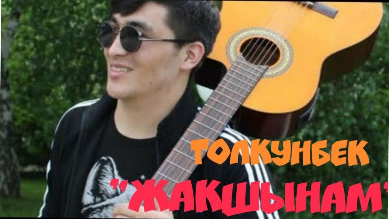 Толкунбек Курманбеков