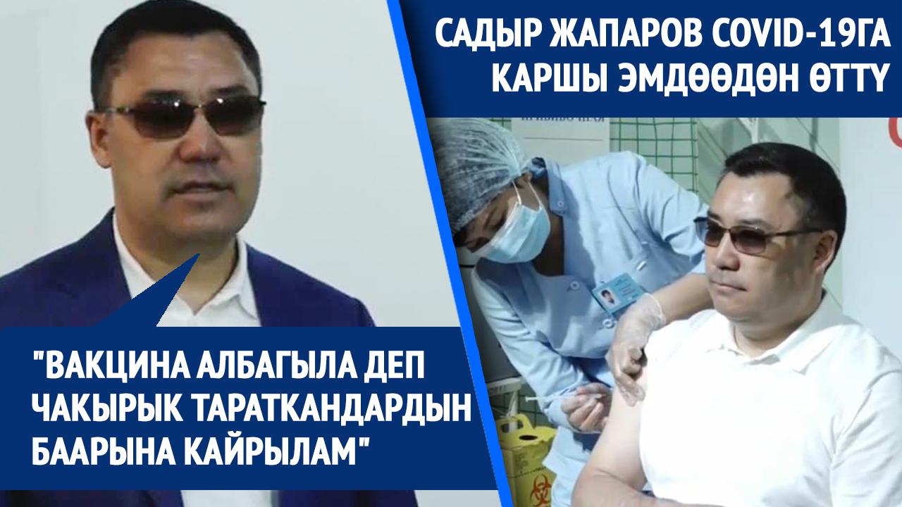 Садыр Жапаров COVID-19га каршы эмдөөдөн өттү