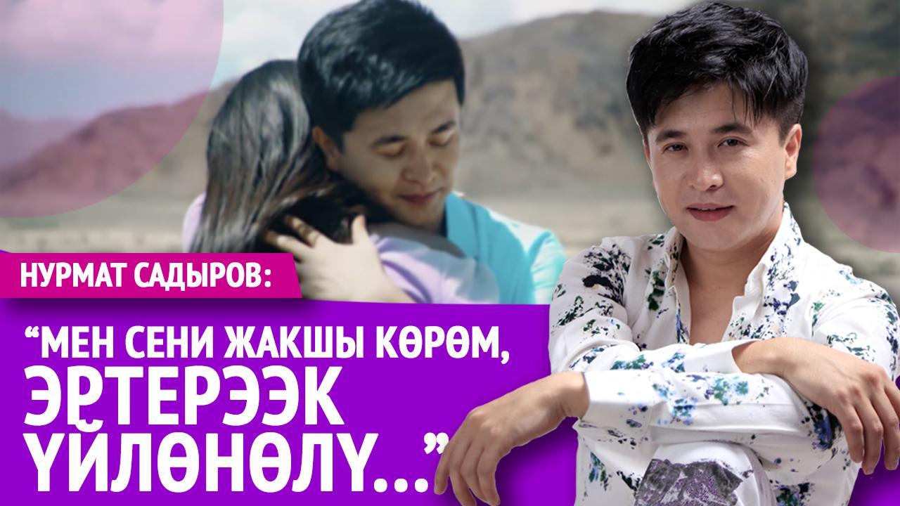 Нурмат Садыров: