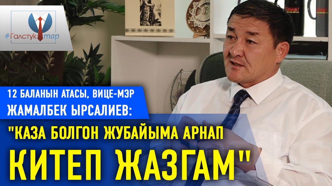 Бишкек шаарынын вице-мэри Жамалбек Ырсалиев: