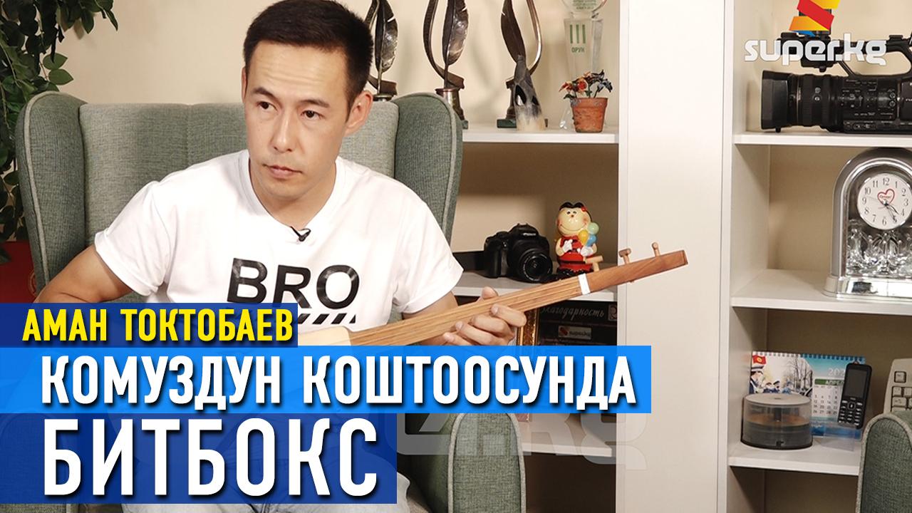 Комуздун коштоосунда БИТБОКС (Аман Токтобаев)