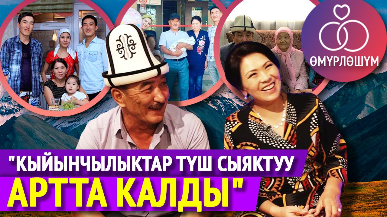 """Ишен Календеров: """"Гүлзат жумшак кайнене болду"""""""