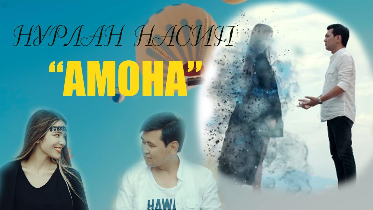 Амона