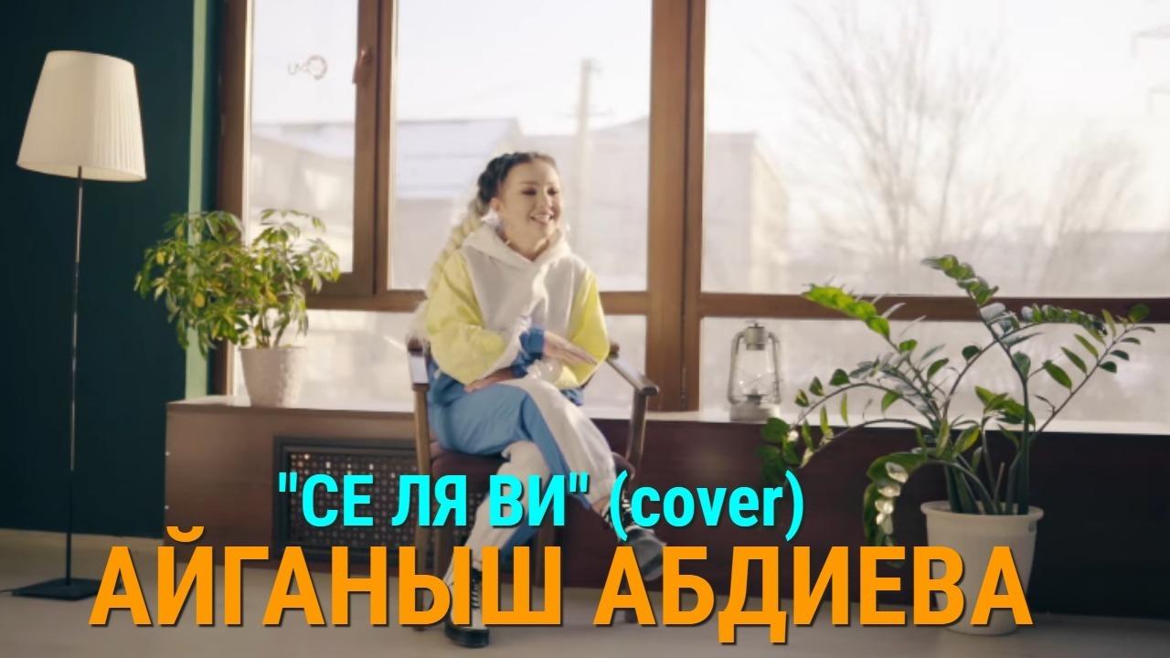 Се ля ви (cover)