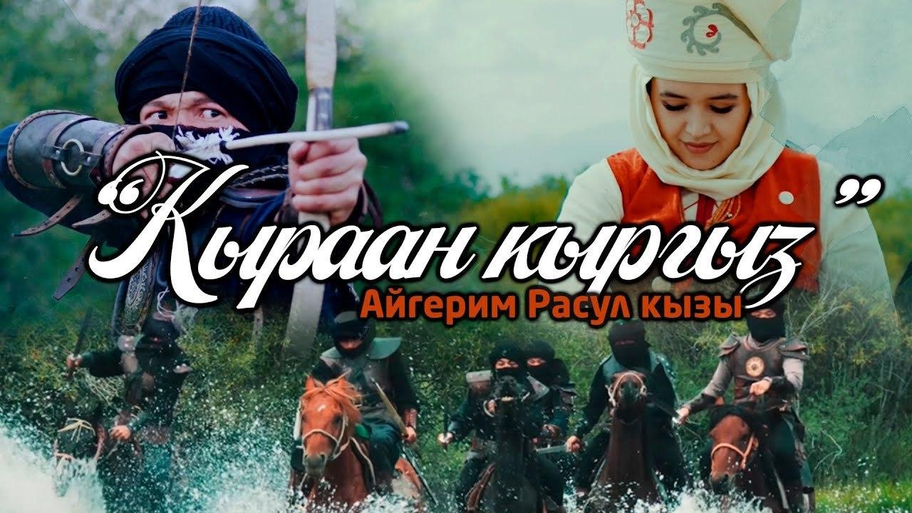Кыраан кыргыз