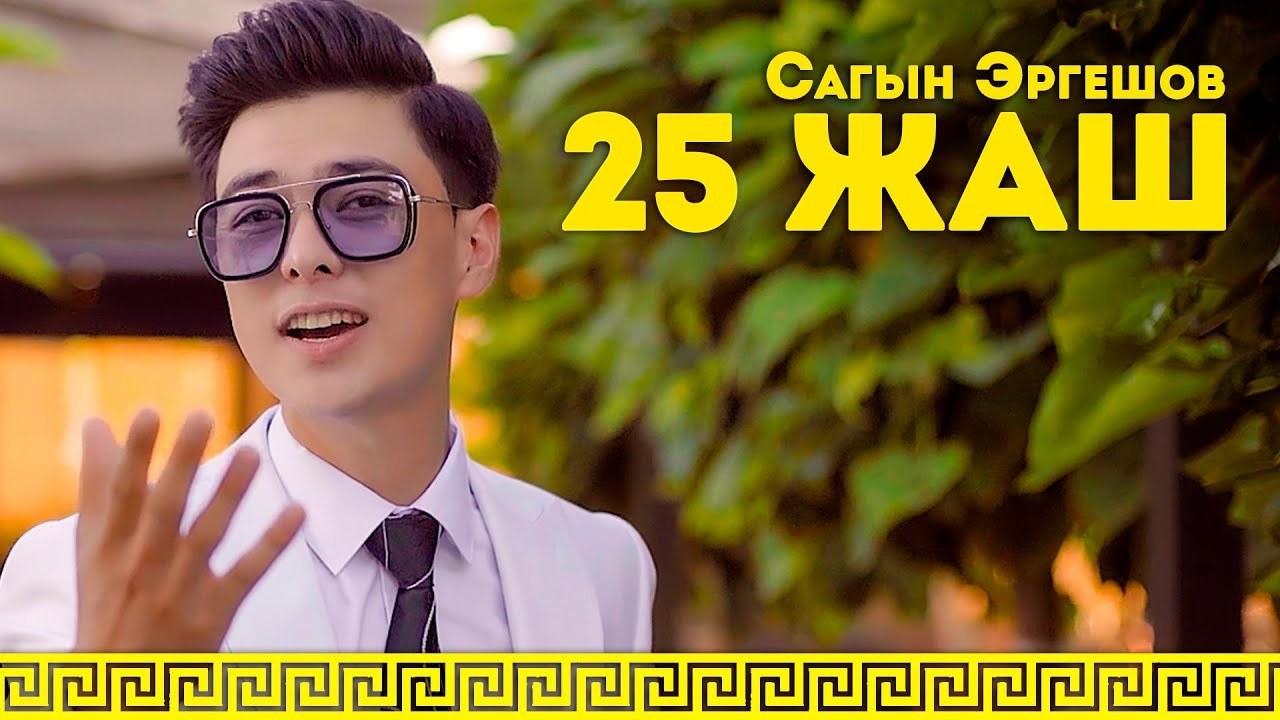 25 жаш