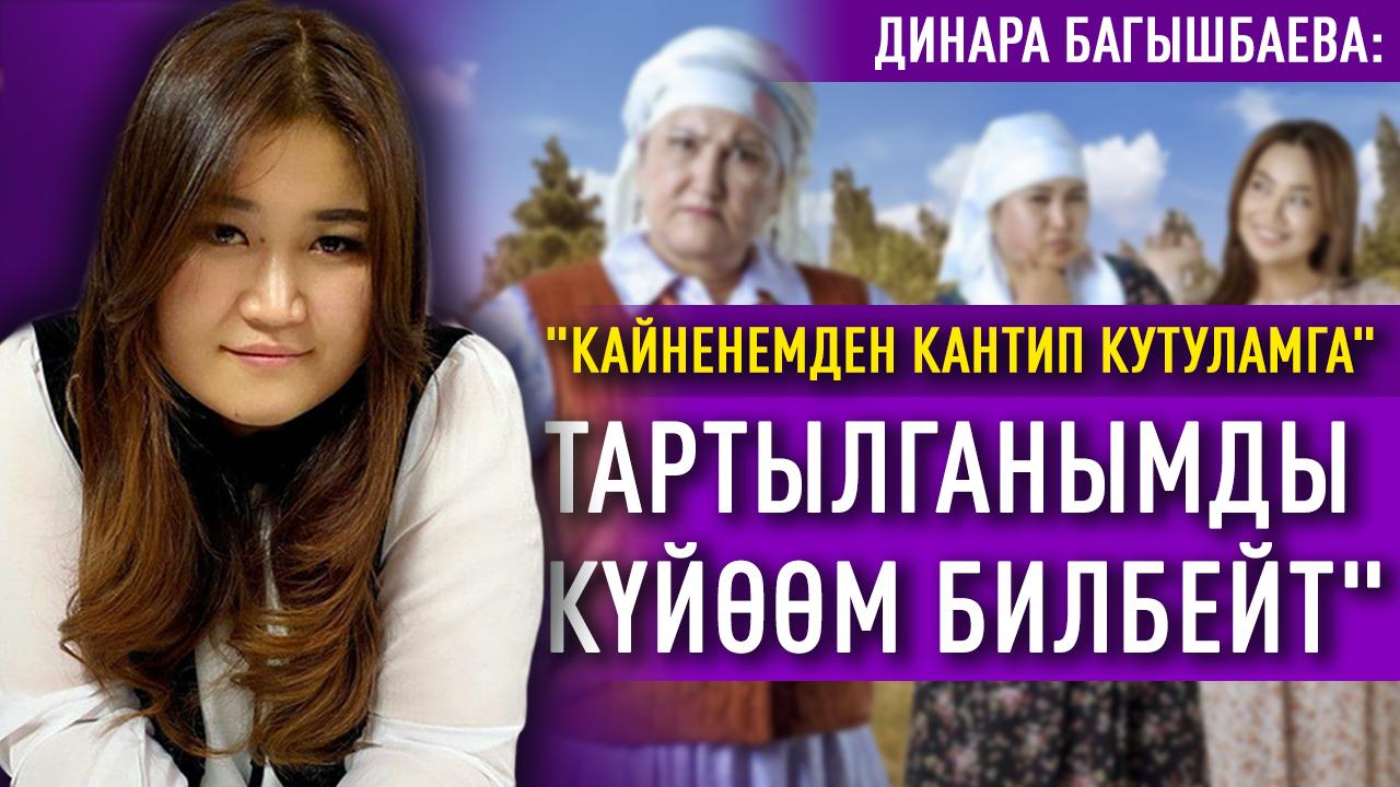Ырыс Жоомартова: