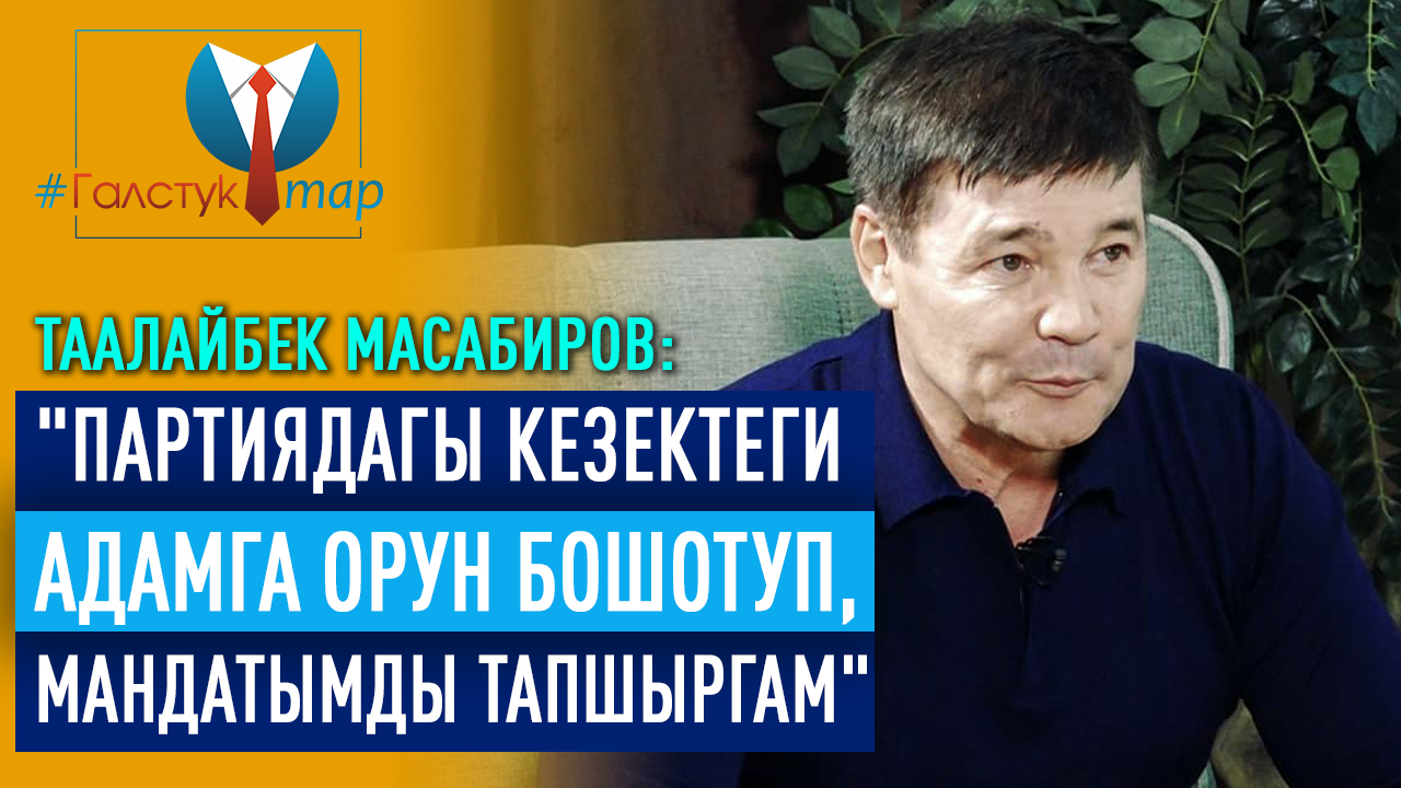 """Таалайбек Масабиров: """"Масса деген каймана атымдын крим чөйрөсүнө тиешеси жок"""""""