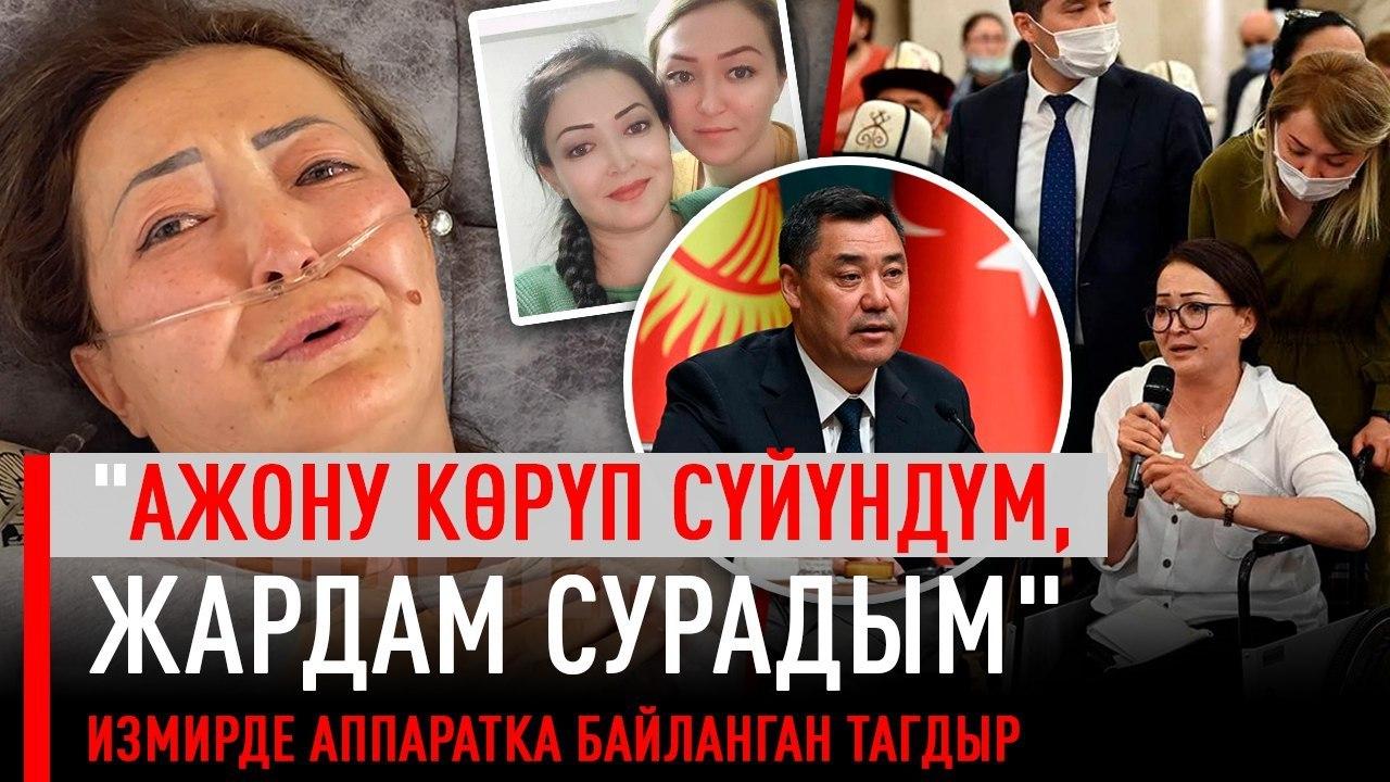 Өмүрү дем алдыруучу аппаратка байланган Элмира Кадырова